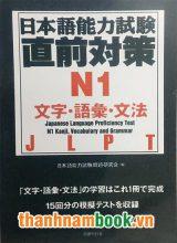 Chokuzen taisaku N1 Moji.Goi.Bunpou- Sách luyện thi tổng hợp N1 Từ vựng. Câu và Ngữ pháp