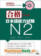 Sách Luyện Thi Gokaku Dekiru N2 – Đề Thi (Kèm CD)