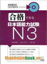 Sách luyện thi Gokaku Dekiru N3 Bản In Màu – Tổng hợp (Kèm CD)