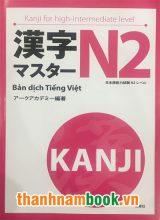 Sách Luyện Thi Kanji masuta N2 Hán tự – Tiếng Việt ( In Màu )