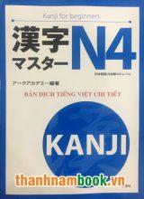 Sách Luyện Thi Kanji Masuta N4 Hán Tự – Dịch Tiếng Việt