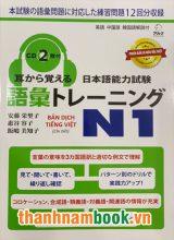 Mimikara oboeru N1 Từ vựng – Bản Tiếng Việt In Màu (Kèm CD)