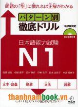 Patan betsutetei doriru N1 – Đề thi (Kèm CD)