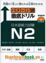 Patan betsutetei doriru N2 – Đề thi (Kèm CD)