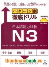 Patan betsutetei doriru N3 – Đề thi (Kèm CD)