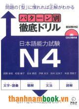 Patan betsutetei doriru N4 – Đề thi (Kèm CD)