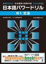 Pawa doriru N1 bunpou – Sách luyện thi N1 power drill ngữ pháp