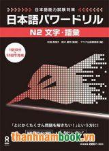 Pawa doriru N2 moji goi – Sách luyện thi N2 power drill từ vựng