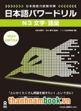 Pawa doriru N3 moji goi – Sách luyện thi N3 power drill từ vựng