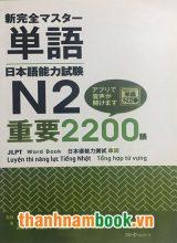 Shinkanzen Masuta N2 Tango 2200