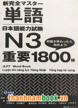 Shinkanzen Masuta N3 Tango 1800