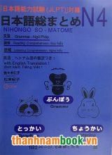 Soumatome N4 Ngữ Pháp , Đọc Hiểu , Nghe Hiểu ( Kèm CD ) – Bản Tiếng Việt
