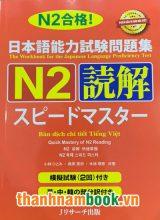 Supido Masuta N2 Đọc Hiểu Dịch Tiếng Việt Chi Tiết ( In Màu )