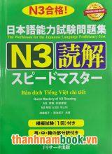 Supido Masuta N3 Đọc Hiểu – Dịch Tiếng Việt Chi Tiết ( In Màu )