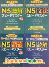 Supido Masuta N5 – Trọn Bộ 4 Quyển
