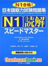 Supido Masuta N1 Đọc Hiểu