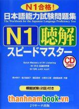 Supido Masuta N1 Nghe Hiểu ( Kèm CD )