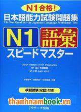 Supido Masuta N1 Từ Vựng ( Kèm CD )