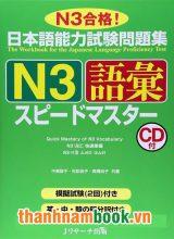 Supido Masuta N3 Từ Vựng ( Kèm CD )