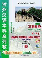 Giáo Trình Hán Ngữ 2 – Tập 1 – Quyển Hạ